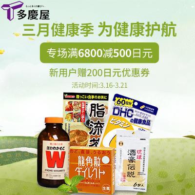 【多庆屋】三月健康季 为健康护航 专场满6800减500日元