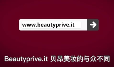 beautyprivee有假货吗? BE官网是正品吗?