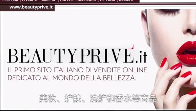 意大利Beautyprive中文官网运费标准