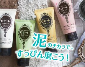 日本卸妆清洁用品推荐,嘉娜宝、ROSETTE等品牌推荐