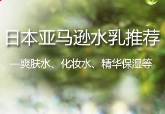 日本亚马逊水乳推荐:爽肤水、化妆水、精华保湿样样行