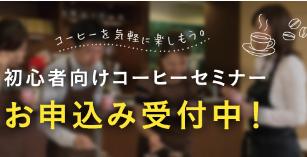 日本咖啡品牌排行榜:边喝边领略日本咖啡文化(日本乐天)