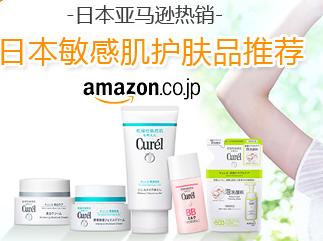 日本性价比高的敏感肌护肤品品牌推荐 (日本亚马逊)