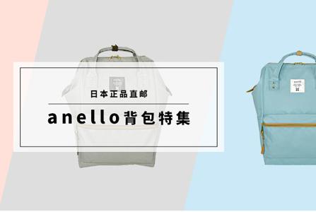 日本时尚包包推荐:背包挎包小钱包样样精品