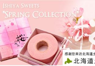 8款日本北海道零食精选,日本乐天让你领略日本美食文化