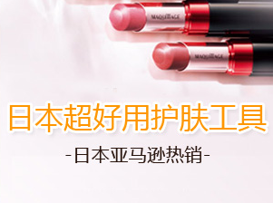 日本超好用美容护肤工具精选(日本亚马逊)