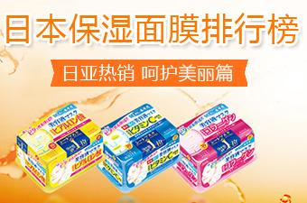 日本保湿面膜推荐,给你的皮肤浇浇水(日本亚马逊)