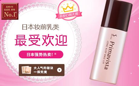 日本超人气隔离霜 打造明星妆容