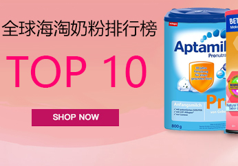 全球海淘奶粉排行榜10强:看看海淘奶粉哪个品牌好又实惠!