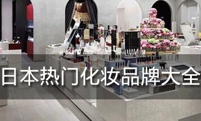 日本化妆品品牌大全:盘点海淘族最喜爱的日本化妆品品牌