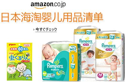 日本婴儿用品有什么推荐?日本海淘婴儿用品清单