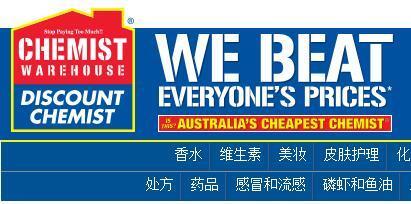 澳洲Chemist Warehouse中国官网退货政策