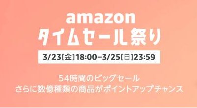 日本亚马逊春日祭网络促销 3月23日下午5点开启