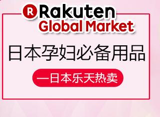 日本孕妇用品必买清单(日本乐天版)