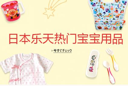 推荐8款日本乐天宝宝用品 销量与质量并存