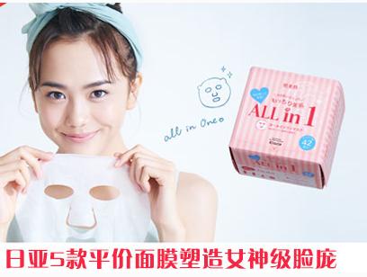 日亚5款平价面膜塑造女神级脸庞