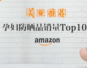 美亚孕妇防晒类别产品销量Top10清单