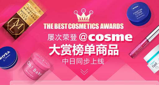 日本cosme大赏的殿堂级美妆