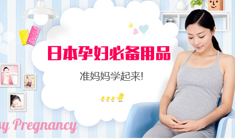 准妈妈购物清单:日本孕妇必备的超人气用品