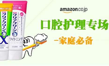日亚推荐:家庭必备的口腔护理品