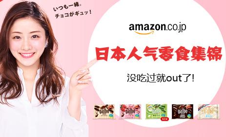 日本超人气零食集锦:没吃过就弱爆了