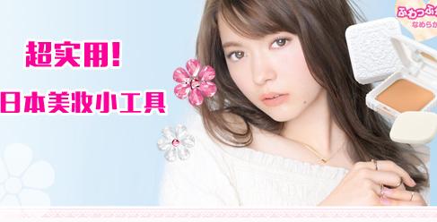 超实用!盘点日本夏季人气美妆小工具