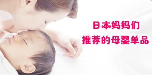 扒一扒!日本妈妈们推荐的母婴单品