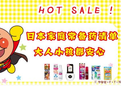 日本家庭常备药热门清单 大人小孩都安心