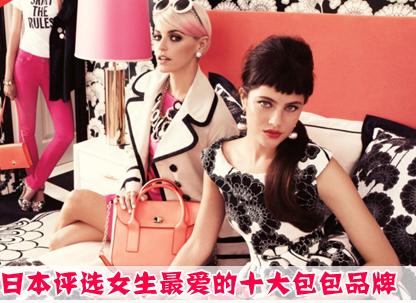 日本评选女生最喜爱的10大品牌包包