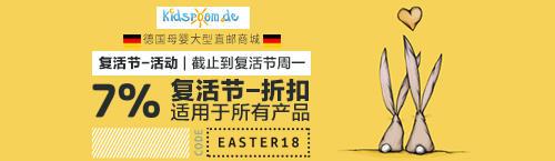 【复活节大型全场优惠活动】德国母婴直邮网站kidsroom为您送上
