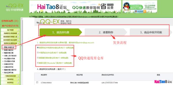 QQ-ex转运新版发货使用教程