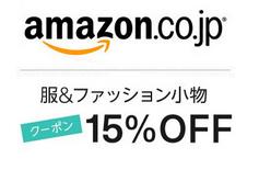 日本亚马逊服饰鞋包等85折促销专场