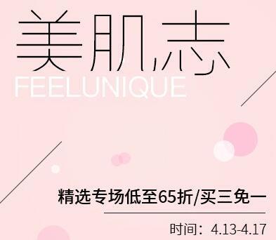 Feelunique中文官网精选美妆品牌低至65折+满60英镑包邮