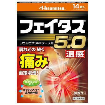 【多庆屋】【久光制药hisamitsu 5.0温感镇痛贴 14片  1960日元 约¥117