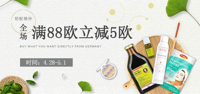 【德国DC药房】全场满88欧立减5欧,奶粉除外