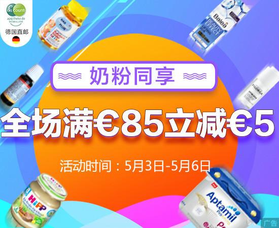 【德国DC药房】全场满85欧立减5欧,包含奶粉