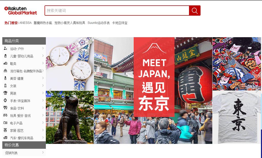 Rakuten Global日本乐天市场热销商品排行榜