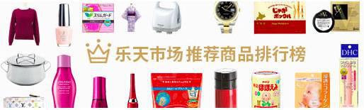 日本热销产品推荐 Rakuten Global乐天市场推荐商品排行榜
