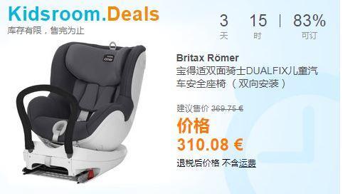 Britax Römer 宝得适双面骑士DUALFIX儿童汽车安全座椅 310欧 还能再减15欧!!!