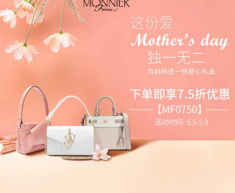 Mother's Day母亲节   送礼专场, 下单即享7.5折