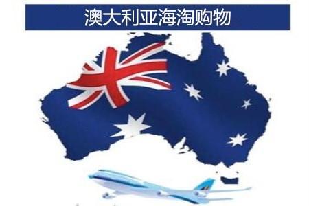 澳大利亚转运公司哪家好,澳大利亚转运推荐