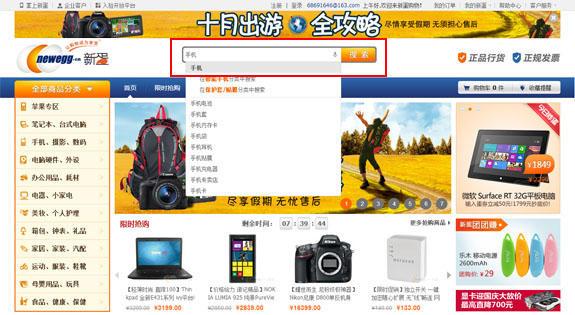 新蛋中国官网购物下单指南 中国新蛋网注册下单全攻略