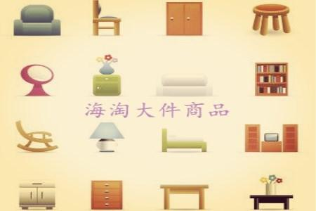"""意大利海淘""""婴儿车""""等大件物品怎么托运回中国"""