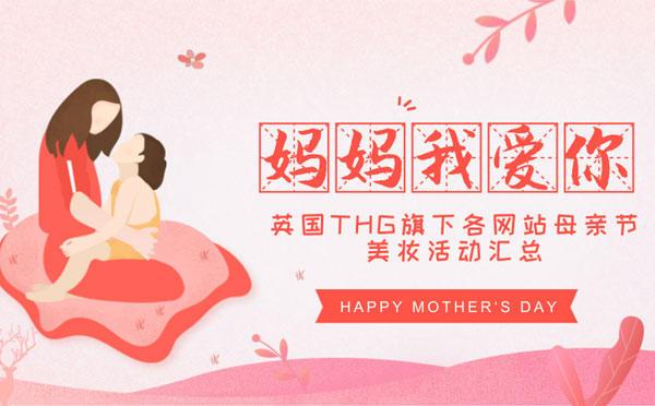 THG旗下各网站母亲节美妆活动汇总