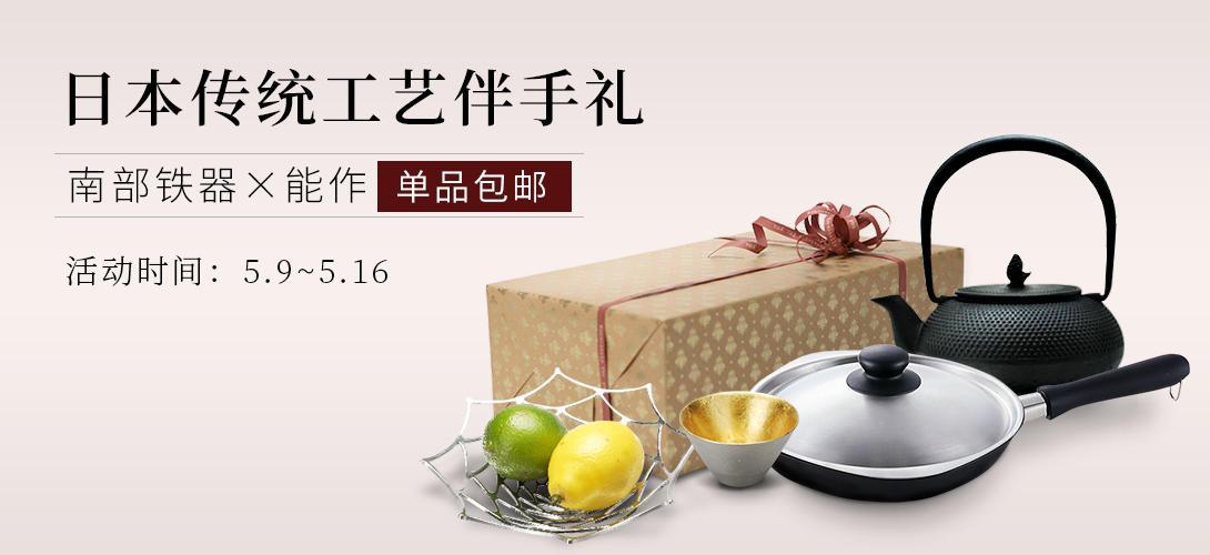 【松屋百货】传统工艺伴手礼专场单品免邮