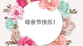 2018年HQhair官网母亲节精选美妆好货促销