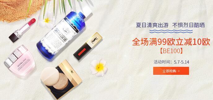 Beautyprive中文官网促销 全场满99欧立减10欧