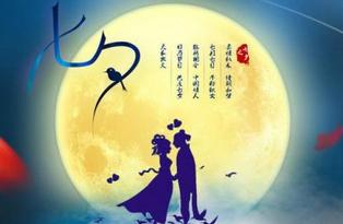 2018七夕节是几月几日 今年中国情人节是几月几号