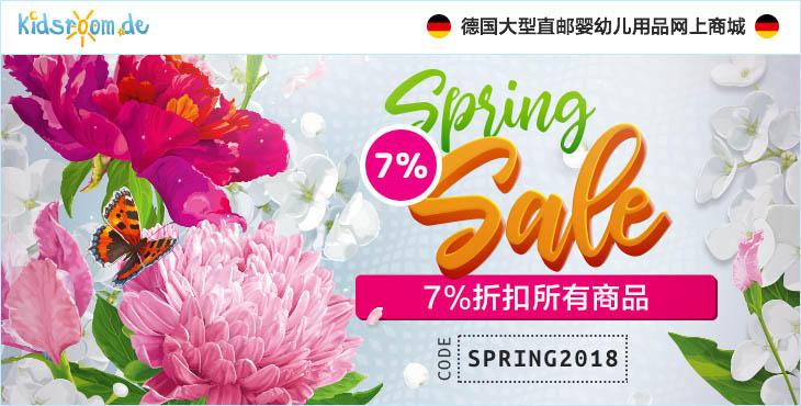 【Kidsroom德国直邮商城】春季大型活动-全场7%折扣还有赠品哦