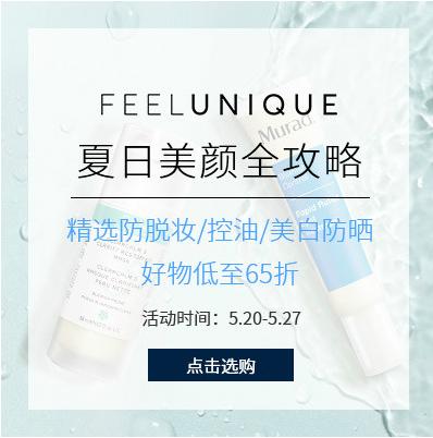 Feelunique中文官网 夏日美颜全攻略专场低至65折+满60英镑包邮+20英镑税费补贴优惠券